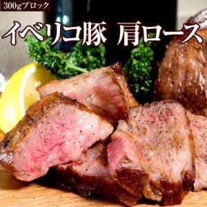 肉 豚 イベリコ豚 肩ロース 300g ブロック スペイン産 モンタラス社 冷凍 同梱不可 送料無料|tsukiji-ichiba2