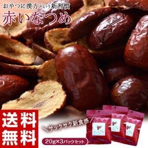 ポイント消化 赤いなつめ 新食感 ドライフルーツ 20g×3袋 漢方 ナツメ なつめ 送料無料 ゆう...