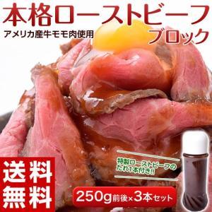 ローストビーフ 約250g×3本 特製タレ1本付き  ご飯のお供 送料無料 アメリカ産牛肉 ご飯のおとも おつまみ 酒の肴 牛肉 冷凍 同梱可能|tsukiji-ichiba2