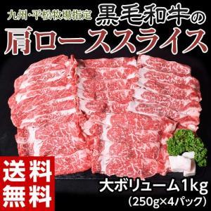 ギフト 肉 黒毛和牛 牛肉  九州 平松牧場指定 肩ロース スライス 1キロ 250g×4パック 送料無料 冷凍同梱不可|tsukiji-ichiba2