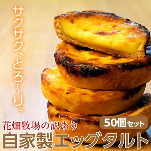 送料無料 花畑牧場 訳あり 自家製 エッグタルト 10個入×5袋 冷凍|tsukiji-ichiba2
