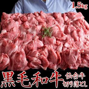牛 肉 黒毛和牛 A5 ランク限定 仙台牛 切り落とし 計1.5キロ BBQ 500g×3パックセット 冷凍 同梱不可 送料無料|tsukiji-ichiba2