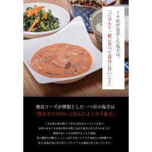 いか 烏賊 イカ イカ屋が作った究極のプレミアム塩辛 お得な紅白セット 各200g 合計400g 冷凍同梱可能|tsukiji-ichiba2|02