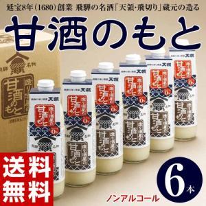 ギフト 甘酒 あまざけ 造り酒屋天領の「甘酒のもと」6本入り 1本500g 化粧箱入り 送料無料 産地直送 同梱不可|tsukiji-ichiba2