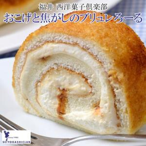 ギフト ロールケーキ 西洋菓子倶楽部 おこげと焦がしの ブリュレ ロール 1本 約16cm スイーツ  冷凍 同梱不可 送料無料|tsukiji-ichiba2