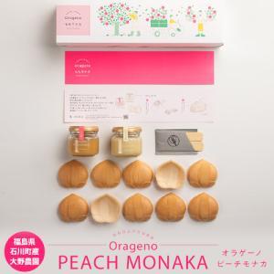 ギフト かわいい・おいしい・たのしい!ORAGENO PEACH MONAKA 1箱 ※産地直送・常温 【同梱不可】○|tsukiji-ichiba2