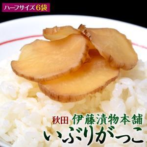 送料無料 漬物 ご飯のお供 秋田 伊藤漬物本舗 いぶりがっこ ハーフサイズ 130g×6袋セット 常温 同梱不可