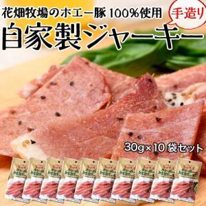 おつまみ 花畑牧場のホエー豚使用「自家製ジャーキー」 30g×10袋セット 【常温同梱可能】 tsukiji-ichiba2