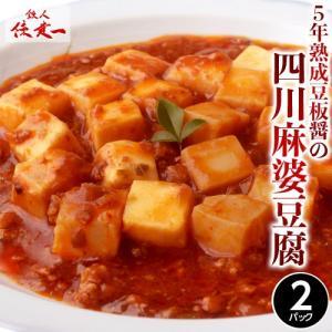 中華 惣菜 豆腐 陳建一 監修 5年熟成 豆板醤 使用 本格 麻婆豆腐 150g×2パック 冷凍 同梱可能|tsukiji-ichiba2