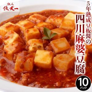 送料無料 陳建一 監修 5年熟成 豆板醤 本格 麻婆豆腐 150g×10パック 四川 花椒 中華料理 冷凍|tsukiji-ichiba2