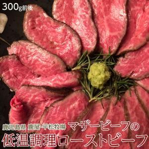 父の日 ギフト 肉 牛肉 鹿児島県 平松牧場 マザービーフの低温調理 ローストビーフ 300g前後 化粧箱 わさびタレ付 内祝い 送料無料 冷凍 産地直送|tsukiji-ichiba2