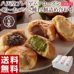 お中元 ギフト 八天堂 プレミアムフローズン くりーむパン 12個詰め合わせ 内祝い お土産 スイーツ プレゼント 冷凍 同梱不可 送料無料|tsukiji-ichiba2