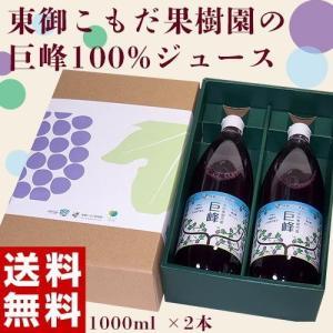 ぶどう 巨峰 長野県 東御 こもだ果樹園の巨峰100%ジュース 1000ml×2本 ※常温 送料無料|tsukiji-ichiba2