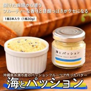 バター 海とパッション 30g瓶×3本 リリコイバター パッションフルーツ ギフト フルーツバター 冷蔵|tsukiji-ichiba2