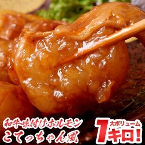 牛 肉 ホルモン 和牛の味付けホルモン 1キロ BBQ 焼肉 おつまみ 味付け済み 冷凍同梱可能 tsukiji-ichiba2
