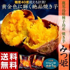 焼き芋 やきいも 鹿児島県種子島産 みつ姫 500g×2袋 合計1kg 冷凍 温めるだけ 送料無料|tsukiji-ichiba2