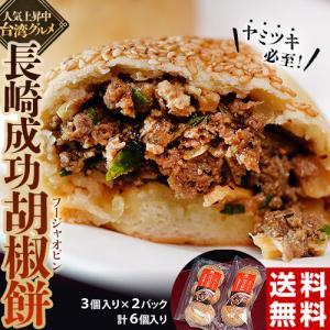 惣菜 チャイデリカ 長崎成功胡椒餅 3個×2袋 計6個 合計780g 1個130g こしょうもち 台湾 おやつ 産直 同梱不可 送料無料 冷凍|tsukiji-ichiba2