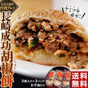 惣菜 チャイデリカ 長崎成功胡椒餅 3個×3袋 計9個 合計1.17kg 1個130g こしょうもち 台湾 おやつ 産直 同梱不可 送料無料 冷凍|tsukiji-ichiba2