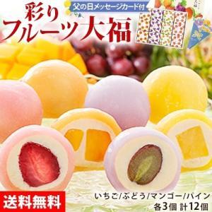 母の日 2021 ギフト 彩りフルーツ大福 大福 フルーツ いちご ぶどう マンゴー パイン 各3個 計12個 1個70g 計840g 産直 同梱不可 送料無料 冷凍|tsukiji-ichiba2