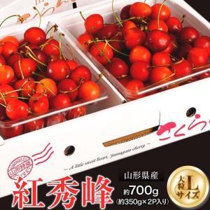 さくらんぼ サクランボ 山形県産 紅秀峰 秀品 Lサイズ 約700g(約350g×2p)送料無料|tsukiji-ichiba2