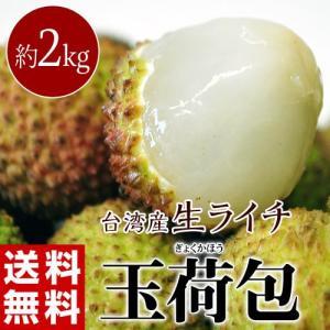 ライチ 台湾産 生ライチ 玉荷包 約2kg 送料無料(80〜100個程度) ※冷蔵