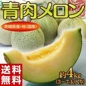 メロン 茨城県産・他 青肉メロン 3〜7玉 約4kg ※常温 送料無料|tsukiji-ichiba2