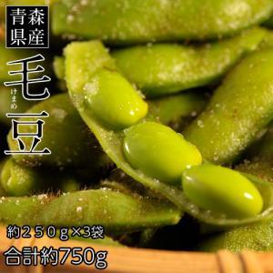 えだまめ エダマメ 枝豆 青森県産 秘伝の枝豆 毛豆 約250g 3袋(合計約750g ) 冷蔵 送料無料|tsukiji-ichiba2