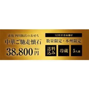 赤坂 四川飯店のおせち 『中華ご馳走懐石』 全6品目 5人前 ※冷蔵 送料無料|tsukiji-ichiba2|07