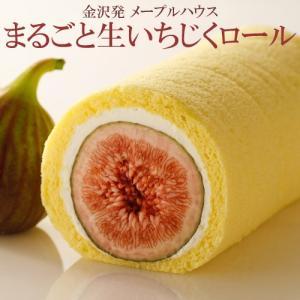 ロールケーキ 送料無料 まるごと 生いちじくロール メープルハウス 1本 フルーツ いちじく 有名 お取り寄せ ギフト 贈り物 誕生日 ケーキ 冷蔵|tsukiji-ichiba2