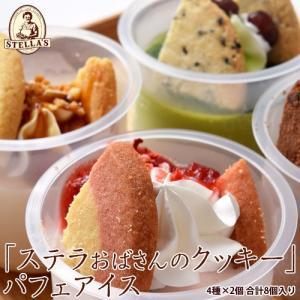 母の日 2021 ギフト ステラおばさん の クッキー パフェ アイス 4種×2個 計8個 チョコ ストロベリー バニラ セサミ 抹茶 黒ゴマ 送料無料 冷凍|tsukiji-ichiba2