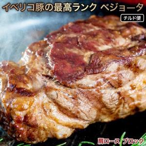 スペイン産 イベリコ豚 ベジョータ 肩ロース ブロック 約500g 冷蔵 同梱不可|tsukiji-ichiba2