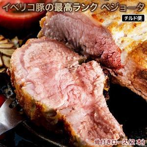 生イベリコ豚 ベジョータ 骨つきロース 2本 (約400g) スペイン産 フレッシュ イベリコ 豚肉 冷蔵 同梱不可|tsukiji-ichiba2