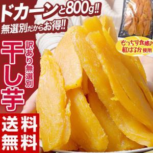 干し芋 ほしいも 訳あり 紅はるか ほし芋 無選別 1袋 800g 九州産 ゆうパケット 常温 送料無料|tsukiji-ichiba2