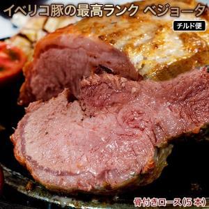 スペイン産 イベリコ豚 ベジョータ 骨付きロース 約1kg 5本 冷蔵 同梱不可|tsukiji-ichiba2