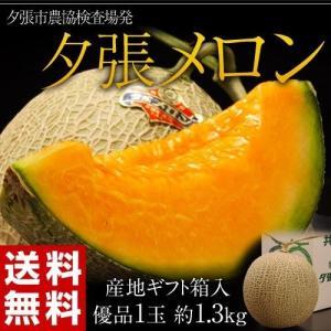 メロン 北海道産 夕張メロン【優品】 約1.3kg×1玉 産地ギフト箱入り 送料無料|tsukiji-ichiba2