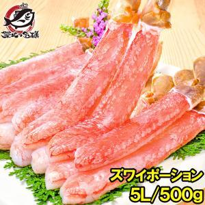 超特大 5L ズワイガニ ポーション かにしゃぶ お刺身用 500g (BBQ バーベキュー かに ...