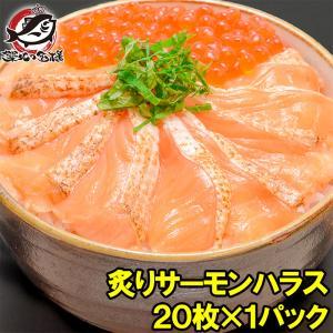 炙りトロサーモンハラス 寿司ネタ用炙りトロサーモンスライス・160g・20枚入り|tsukiji-ousama