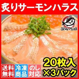 炙りトロサーモンハラス 寿司ネタ用炙りトロサーモンスライス・...
