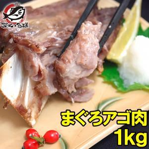 まぐろアゴ肉 1kg(まぐろあご肉 マグロ 鮪)