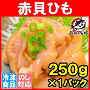 (訳あり わけあり ワケあり)赤貝ひも 250g (寿司ネタ 刺身用 天然赤貝ひも)|tsukiji-ousama