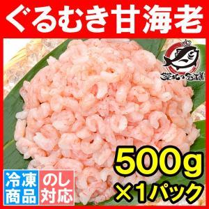 甘海老 ぐるむき甘えび 500g サラダ 寿司用 (むきえび むき海老 ムキエビ)
