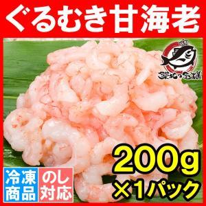 甘海老 ぐるむき甘えび 200g サラダ 寿司用 むきえび むき海老 ムキエビ|tsukiji-ousama