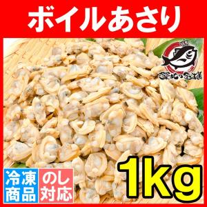 あさり アサリ むき身1kg(ボイル 殻なし 冷凍あさり)