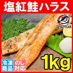 (訳あり わけあり ワケあり)塩紅鮭ハラス 1kg(天然 甘口)