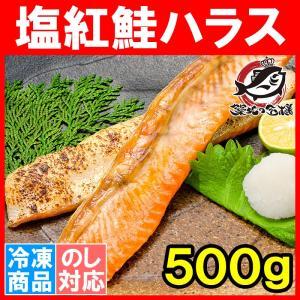 (サーモン 鮭 サケ) 塩紅鮭ハラス500g(天然 甘口)