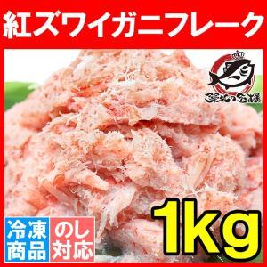 紅ズワイガニ ずわいがに ほぐし身 1kg むき身 かにフレーク カニフレーク かに カニ 蟹|tsukiji-ousama