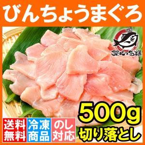 訳あり びんちょうまぐろ 切り落とし 500g (お刺身用 スライス ビンチョウ びんとろ ビントロ びんなが ビンナガ まぐろ マグロ 鮪 築地市場 寿司 海鮮丼) tsukiji-ousama
