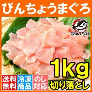 訳あり びんちょうまぐろ 切り落とし 500g ×2 合計 1kg (お刺身用 スライス ビンチョウ びんとろ ビントロ びんなが ビンナガ まぐろ マグロ 鮪 築地市場) tsukiji-ousama