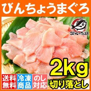 訳あり びんちょうまぐろ 切り落とし 500g ×4 合計 2kg(お刺身用 スライス ビンチョウ びんとろ ビントロ びんなが ビンナガ まぐろ マグロ 鮪 築地市場) tsukiji-ousama