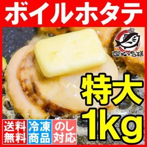 ほたて ボイルほたて 特大Lサイズ 1kg(ほたて ホタテ 帆立)(BBQ バーベキュー)